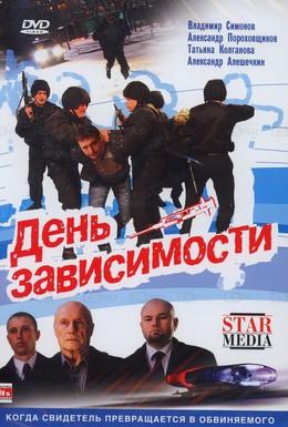 Постер фильма День зависимости (2009)