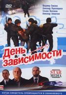 День зависимости (2009)