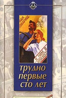 Постер фильма Трудно первые сто лет (1988)