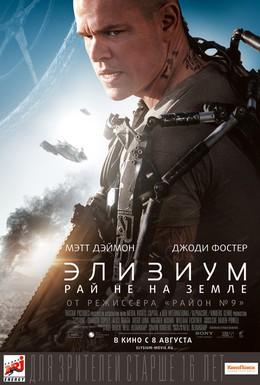 Постер фильма Элизиум: Рай не на Земле (2013)