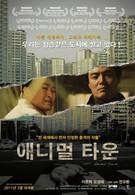 Город животных (2009)