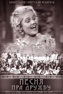 Постер фильма Песнь о дружбе (1941)