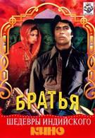 Три брата (1982)