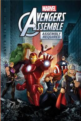 Постер фильма Команда Мстители (2013)