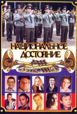 Постер фильма Национальное достояние (2006)