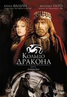 Кольцо дракона (1994)