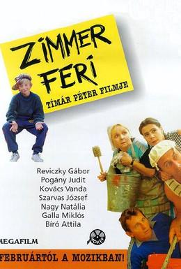 Постер фильма Комната Фери (1998)