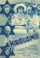 Королева предместья (1937)