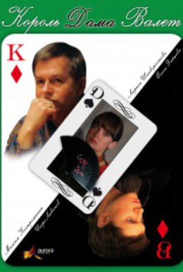 Постер фильма Король, дама, валет (2008)