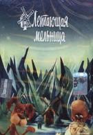 Летающая мельница (1982)