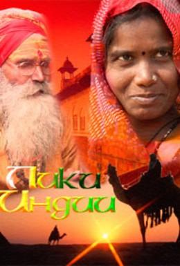 Постер фильма Лики Индии (2011)