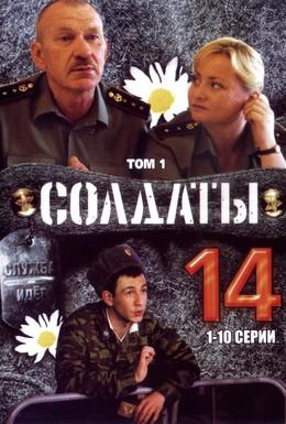 Постер фильма Солдаты 14 (2008)