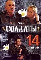 Солдаты 14 (2008)