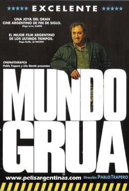 Постер фильма Мир крановщика (1999)