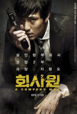 Постер фильма Служащий (2012)