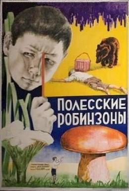 Постер фильма Полесские робинзоны (1934)