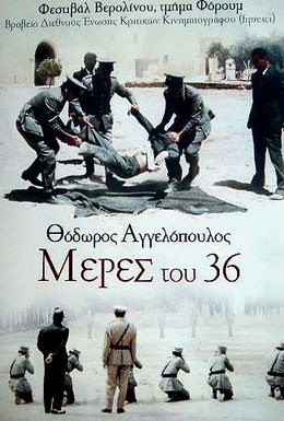 Постер фильма Дни 1936 года (1972)
