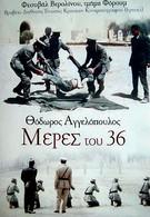 Дни 1936 года (1972)