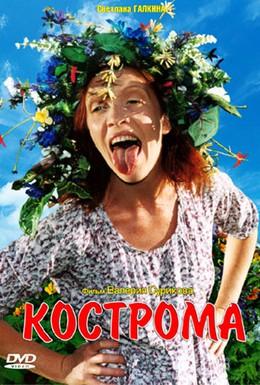 Постер фильма Кострома (2002)