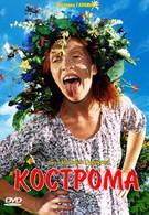 Кострома (2002)