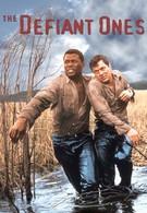 Скованные одной цепью (1958)