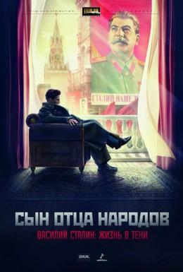Постер фильма Сын отца народов (2013)