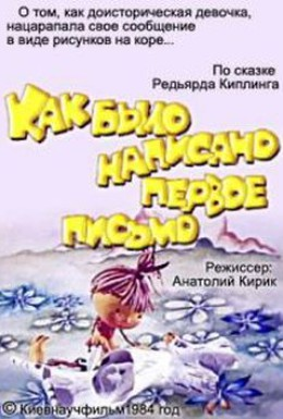 Постер фильма Как было написано первое письмо (1984)