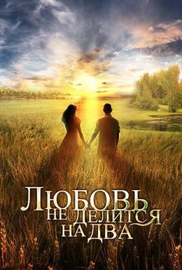 Постер фильма Любовь не делится на два (2012)