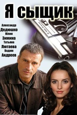 Постер фильма Я сыщик (2007)