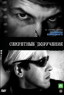 Постер фильма Секретные поручения (2006)