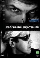 Секретные поручения (2006)