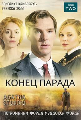 Постер фильма Конец парада (2013)