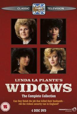 Постер фильма Вдовы (1983)