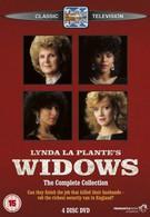 Вдовы (1983)