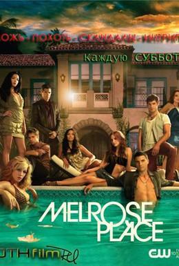 Постер фильма Мелроуз Плэйс (2009)