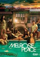 Мелроуз Плэйс (2009)