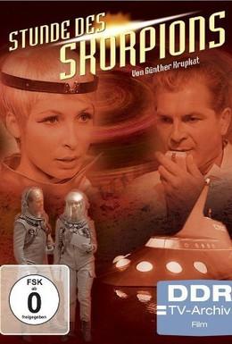 Постер фильма Час Скорпиона (1968)