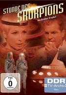 Час Скорпиона (1968)