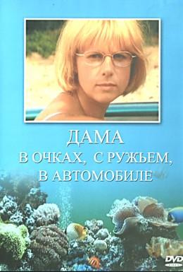 Постер фильма Дама в очках, с ружьём, в автомобиле (2001)