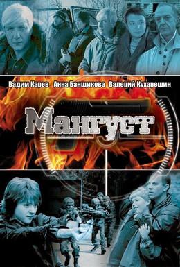 Постер фильма Мангуст (2003)