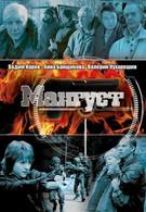 Мангуст (2003)