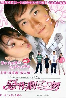 Постер фильма Всё началось с поцелуя (2005)