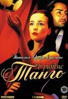 В ритме танго (2006)