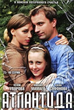 Постер фильма Атлантида (2007)