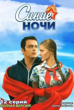 Постер фильма Синие ночи (2008)
