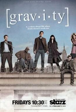 Постер фильма Гравитация (2010)