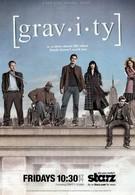 Гравитация (2010)