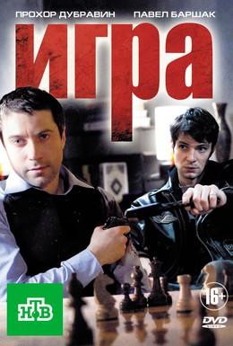 Постер фильма Игра (2011)