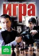 Игра (2011)