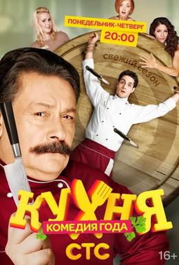 Постер фильма Кухня (2012)